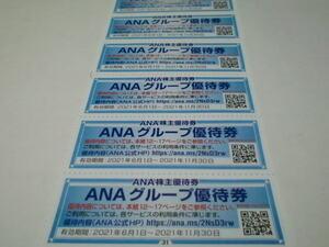 【最新】ANA グループ優待券6枚セット 株主優待券 ANAFESTA DUTYFREE SHOP ANAホテルズ