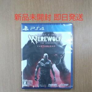 PS4 ワーウルフ ジ アポカリプス