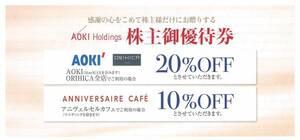 【即決・送料無料】 AOKI アオキ株主優待券(20%割引券)ORIHICA オリヒカ【有効期限:2021年12月31日まで】