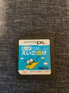 ソフト DS もっとえいご漬け