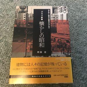 ぶらり散策 懐かしの昭和 本 昭和 銭湯 遊廓 薬屋 写真館 デパート