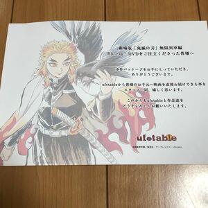 鬼滅の刃 劇場版 無限列車編 完全生産限定版 DVD特典 メッセージカード