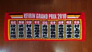 KEIRIN グランプリ2010 オリジナルタオル