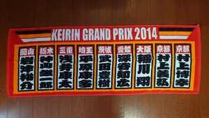 KEIRIN グランプリ2014 オリジナルタオル