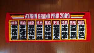 KEIRIN グランプリ2009 オリジナルタオル
