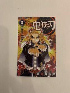 鬼滅の刃 煉獄杏寿郎 カード