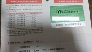 最新 次回 三越伊勢丹 株主優待カード 10%割引 30万円分 2022/7/31迄