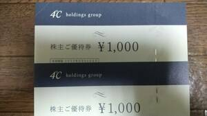 最新 次回 ヨンドシー 株主優待券 2000円分(1000円券x2枚) 4℃公式通販サイト オンラインショップ 2022/6/30迄