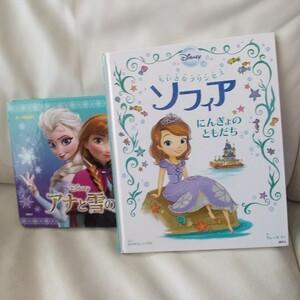 ディズニー絵本 アナと雪の女王とちいさなプリンセス ソフィア 2冊セット えほん