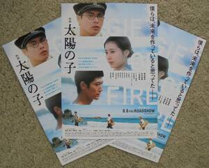 即決『映画 太陽の子』映画チラシ3枚 柳楽優弥,有村架純,三浦春馬 2021年 フライヤー ちらし