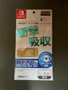Nintendo Switch Lite専用液晶保護フィルム 衝撃吸収