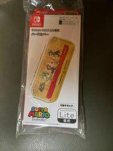 【新品未使用未開封】Nintendo Switch Lite ハードカバー スーパーマリオ3D スイッチライト