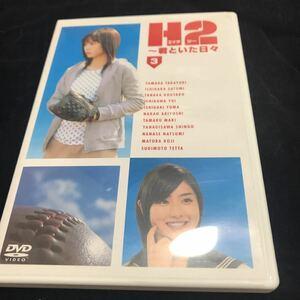 H2 君といた日々 第3巻 DVD