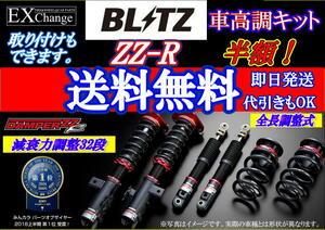 RX-8 BLITZ ZZ-R 車高調★送料無料★代引手数料無料★全長調整式減衰力調整32段★千葉県松戸市の店舗で取付も出来ます。92763