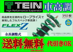 RX-8 車高調 ★TEIN FLEX Z 全長調整式減衰力調整16段★送料無料★千葉県松戸市の店舗で取付も出来ます。★代引手数料無料★