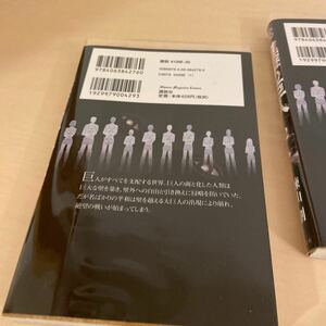 進撃の巨人 1 (書籍) [講談社]