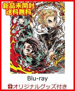【初回限定Blu-ray】劇場版「鬼滅の刃」無限列車編【完全生産限定版】グッズ付