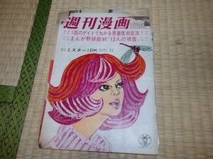 CH68/昭和レトロ/当時物/週刊誌/週刊漫画TIMES/昭和40年 11月20日