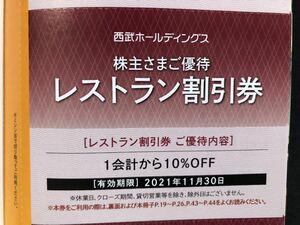 複数あり 西武HD 株主優待 レストラン割引券 10%OFF 5枚1セット 2021/11/30期限