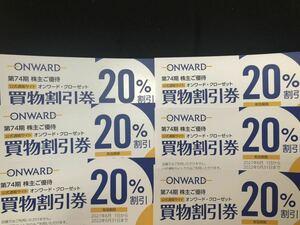 複数あり 最新 コード通知のみ オンワード クローゼット 株主優待券 (20%割引券)6枚セット 2022年5月31日まで 買物割引
