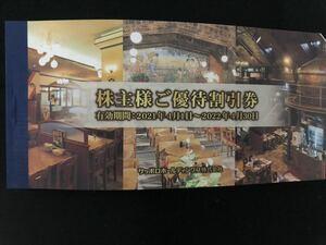 複数あり 最新 サッポロビール 株主優待 サッポロライオン 銀座ライオン 20%OFF割引券5枚組