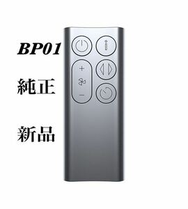 dyson ダイソン BP01 リモコン 純正品
