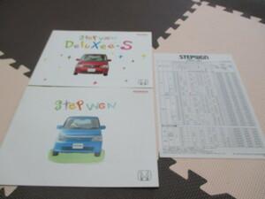 RF1 ホンダ 後期型ステップワゴン(デラクシーS特別仕様車+価格表付)カタログ