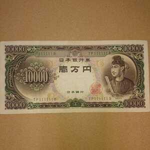 【珍番・ゾロ目】10000円札 聖徳太子 日本銀行券 旧紙幣 旧一万円札