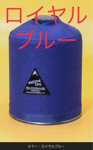 BELLWOODMADE(ベルウッドメイド )ガス缶カバー ガスカートリッジカバー