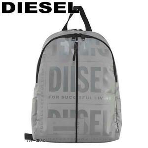 ディーゼル DIESEL リュック バックパック デイパック メンズ バッグ リュックサック ライトグレー ロゴ カジュアル ストリート 新品