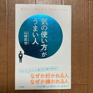 「気の使い方」 がうまい人/山崎武也