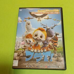 アニメ (DVD)「フライ!」主演 : ジェイミー・オラム「レンタル版」