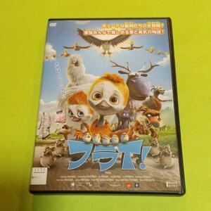 アニメ (DVD)「フライ!」主演 : ジェイミー・オラム(日本語字幕&吹替え)「レンタル版」