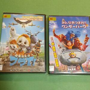 アニメ (DVD)「フライ!」+「みんなあつまれ!ワンダーパーク」 2巻セット「レンタル版」