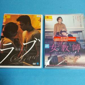 ラブロマンス映画「ラブ 最愛の人」+「女教師 シークレット・レッスン」 2巻セット「レンタル版」
