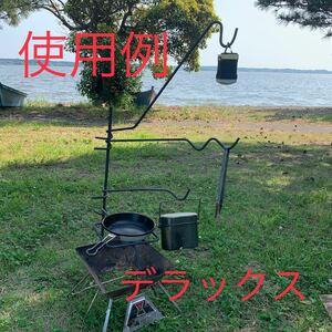 焚き火ハンガー デラックスセット 9月3セット限定1,500円引き!No.3