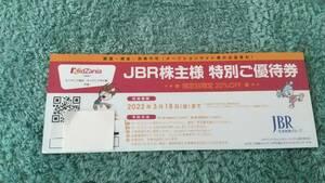 キッザニア東京 キッザニア甲子園 20%OFF JBR ジャパンベストレスキューシステム 株主優待券 有効期限:2022年3月18日