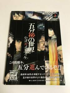 PS2攻略本「五分後の世界 公式ガイドブック」送料無料