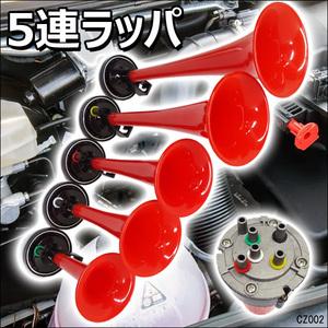 5 ream horn Dixie'sLAND trumpet 12V for air horn yan key horn music horn bike old car hinoki cypress Event and so on /21Ш