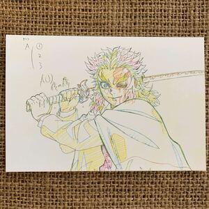 鬼滅の刃 展示原画ポストカード 1枚 煉獄杏寿郎 第2期後半コラボカフェ