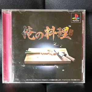 PlayStation「俺の料理」