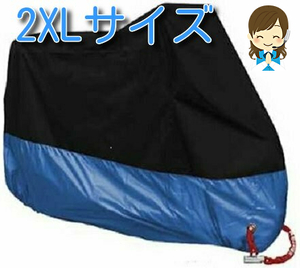 2XL バイクカバー バイク カバー 2XLサイズ 青 オートバイ バイク用 カバー カラー あお ブルー 中型 大型 400 600 750 1000 防水 UVカット