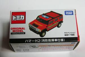 トミカショップ 限定 ハマー H2(消防指揮車仕様)定形外発送はタッパーに入れて発送!!