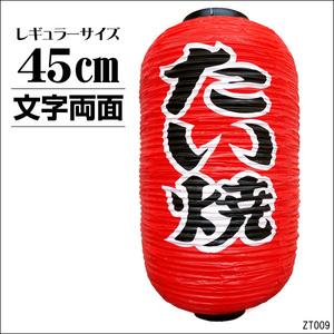 提灯 たい焼 (単品) 45㎝×25㎝ 文字両面 赤ちょうちん たい焼き/23