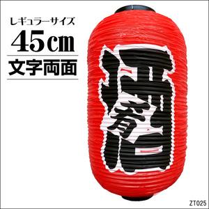提灯 酒 肴 (単品) ちょうちん 赤 45㎝×25㎝ 文字両面 レギュラーサイズ/8Ψ