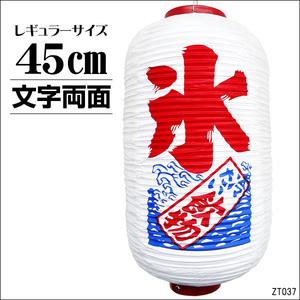 氷 冷たい飲物 ちょうちん(単品) 提灯 白 50㎝×25㎝ 文字両面/12Э