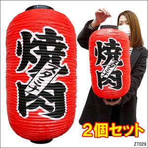 提灯 焼肉 スタミナ (2個組) ちょうちん 赤 45㎝×25㎝ 文字両面/20ш
