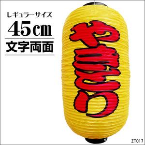 提灯 やきとり (単品) ちょうちん 黄 45㎝×25㎝ 文字両面 レギュラーサイズ/11