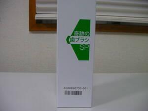 ショップチャンネル奇跡の歯ブラシ18本&キャップ3個セット総額11088円相当新品即決価格