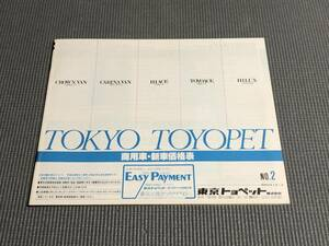 東京トヨペット 商用車 価格表 クラウンバン/ハイエース/トヨエース/ハイラックス/カリーナバン
